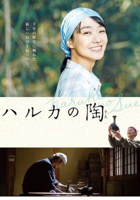Haruka's Pottery's Poster