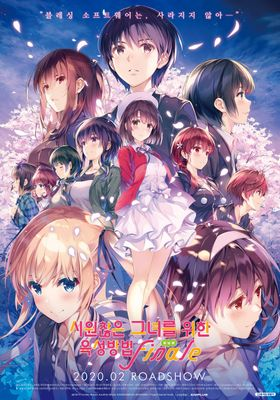 Saekano the Movie: Finale's Poster