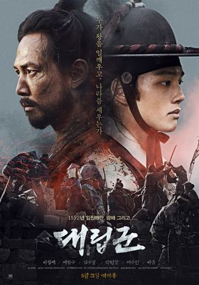 대립군의 포스터