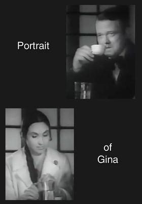 지나의 초상의 포스터