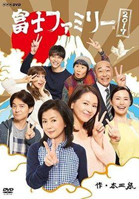 후지 패밀리 2017의 포스터