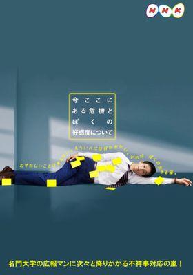 Ima Koko ni Aru Kiken to Boku no Koukando ni Tsuite's Poster