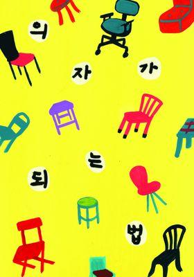 의자가 되는 법의 포스터