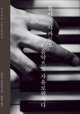 류이치 사카모토, 음악으로 자유로워지다의 포스터