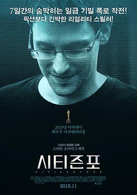 『シチズンフォー スノーデンの暴露』のポスター