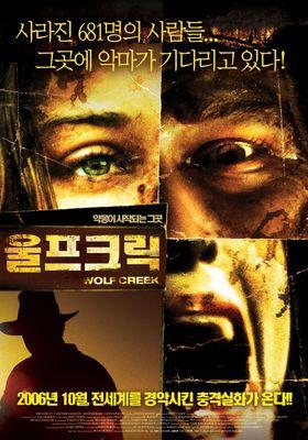『ウルフクリーク 猟奇殺人谷』のポスター