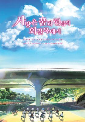 『사랑은 꿈과 현실의 외길목에서(英題)』のポスター