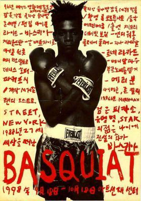 바스키아의 포스터