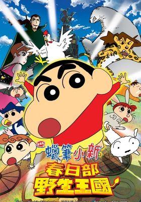Crayon Shin-chan: Roar! Kasukabe Animal Kingdom's Poster