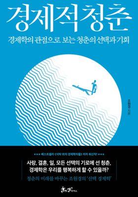 경제적 청춘's Poster