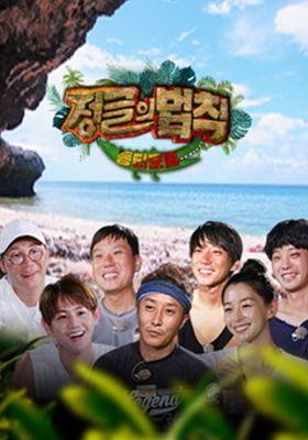 『ジャングルの法則 in 東ティモール』のポスター