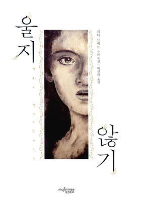 『울지 않기』のポスター