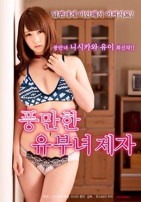 풍만한 유부녀 제자의 포스터