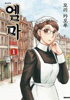 엠마's Poster