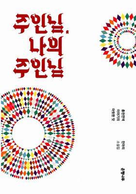 주인님, 나의 주인님's Poster