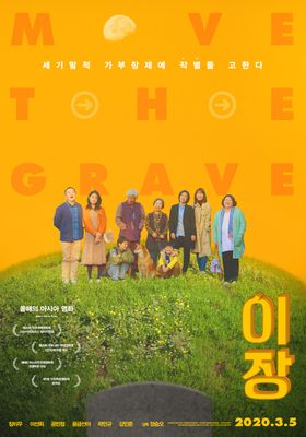Move The Grave's Poster