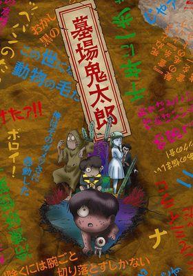 Graveyard Kitaro's Poster