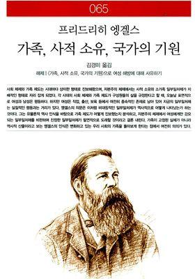 가족, 사적 소유, 국가의 기원's Poster