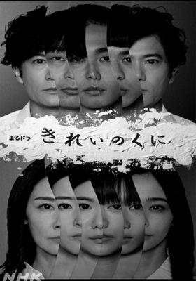 Kirei no Kuni 's Poster