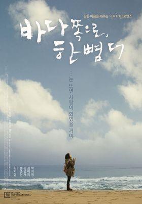 바다 쪽으로, 한 뼘 더의 포스터