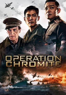 『オペレーション・クロマイト』のポスター