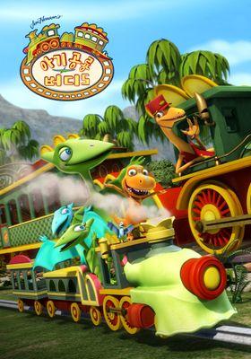 『Dinosaur Train(原題) シーズン5』のポスター