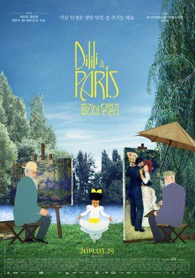 파리의 딜릴리의 포스터