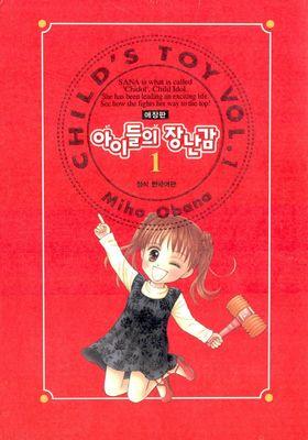 아이들의 장난감's Poster