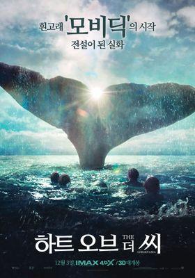 『白鯨との闘い』のポスター