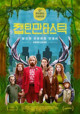 캡틴 판타스틱의 포스터
