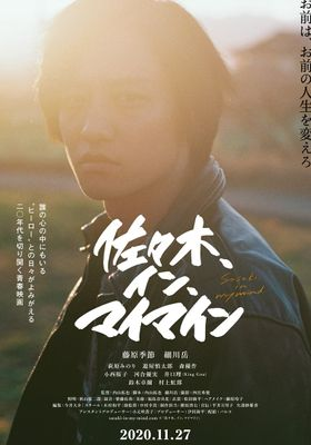 Sasaki in My Mind's Poster