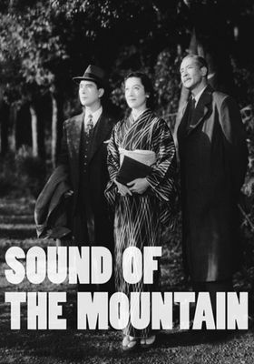 산의 소리의 포스터