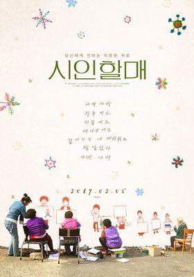 『시인 할매』のポスター