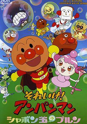Go! Anpanman: Purun's Bubble's Poster