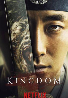『キングダム シーズン1』のポスター