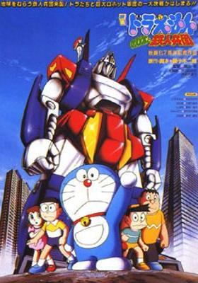 『映画ドラえもん のび太と鉄人兵団』のポスター