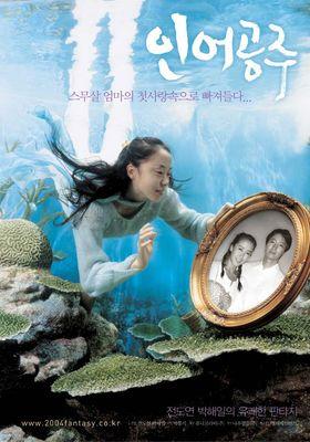 『初恋のアルバム 人魚姫のいた島』のポスター
