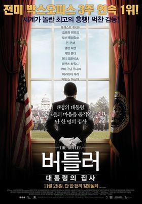 버틀러: 대통령의 집사의 포스터