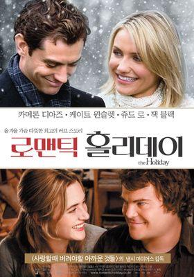 『ホリデイ』のポスター