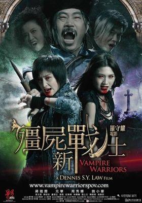 뱀파이어 워리어의 포스터