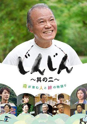 Jinjin: Sononi's Poster