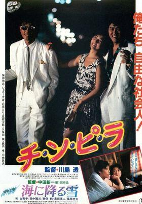 Chi-n-pi-ra's Poster