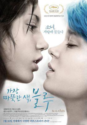『アデル、ブルーは熱い色』のポスター