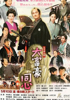 Millionaire Samurai Constable Season 1's Poster