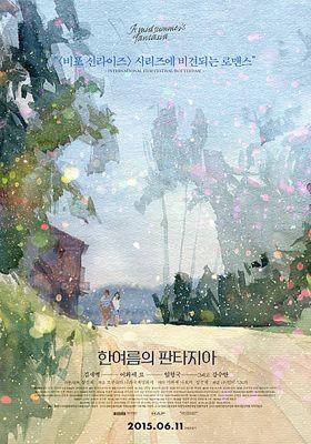 한여름의 판타지아의 포스터