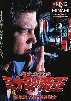 난바금융전 미나미의 제왕7 긴지로VS악덕변호사의 포스터