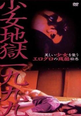 걸 헬 1999의 포스터