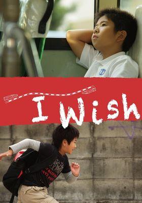 I Wish's Poster