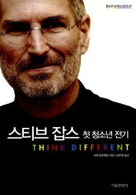 스티브 잡스 첫 청소년 전기 : Think Different's Poster