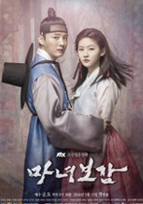 『魔女宝鑑~ホジュン、若き日の恋~』のポスター